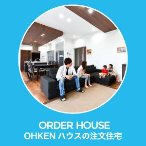 OHKENハウス新築