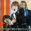 FNS歌謡祭!キスマ…