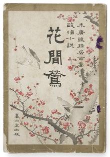 末広鉄腸の花間鶯   mizusumashi...