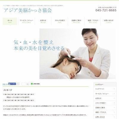 アジア美脳かっさ協会