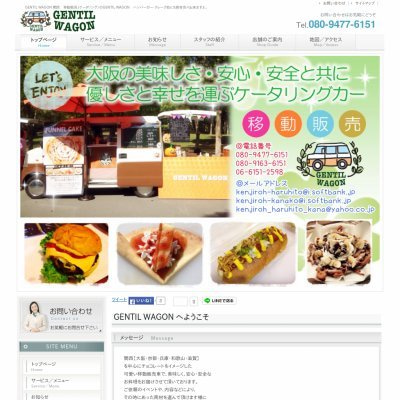 大阪 移動販売 GENTIL WAGON