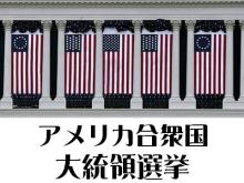 アメリカ合衆国大統領選挙の予備...