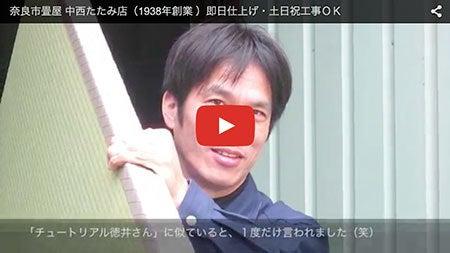奈良畳屋 中西たたみ店動画