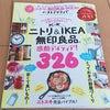 LDK「ニトリ・無印良品・IKEAのベストアイディア」に掲載していただきましたの画像