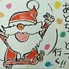 はがき絵カレンダー「めくりんこ」が可愛いコミュニケーション取ってます・・・・No.830の画像