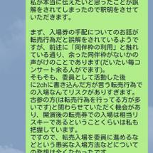 7月上旬川栄ファン内…