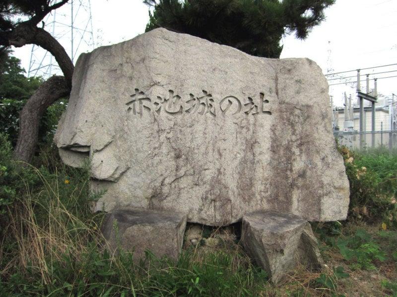 赤池城③城址碑
