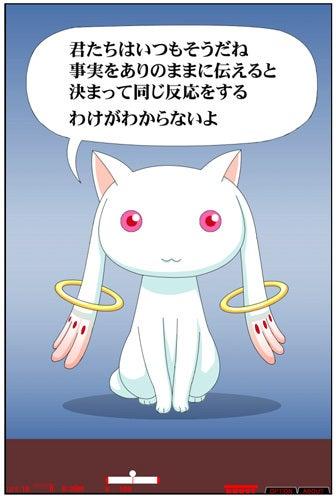 「ほむらVSキュゥべえ(魔法少女まどか☆マギカ)」