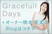 橋本恵実のブログ