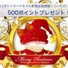 誰でも500ポイントプレゼント☆リズハピ☆の画像