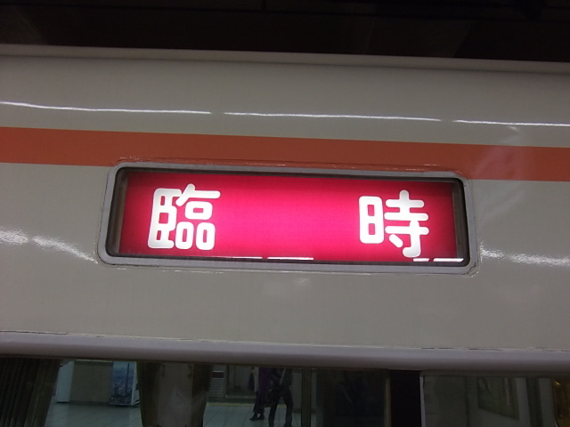 tobu300-2
