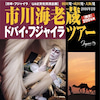 『GRAND JAPAN THEATER』ドバイ・フジャイラツアーの画像