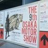 大阪モーターショー2016の画像