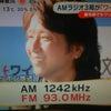 20151208ワイドFM放送開始の画像