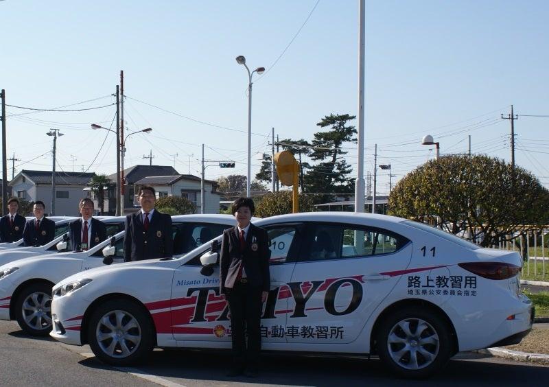 自動車 教習所 三郷
