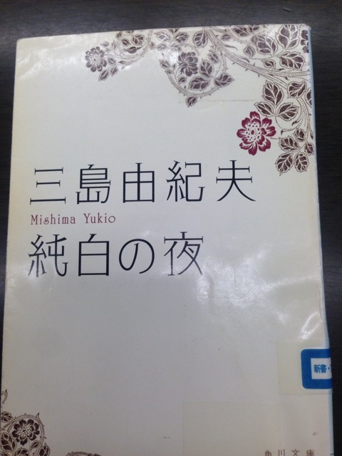 純白の夜 三島由紀夫 | yomuyomu...