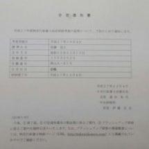 特定行政書士試験合格