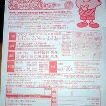 【東京開催】1型糖尿…