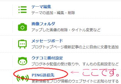 ping送信一覧