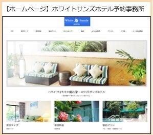 ホワイトサンズホテル日本事務所-ホームページ