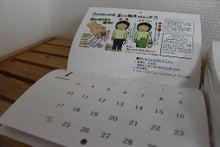 みずぽっとカレンダー2