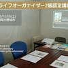 福岡でライフオーガナイザー2級認定講座開催しましたの画像