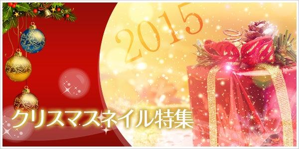 クリスマスネイル特集2015