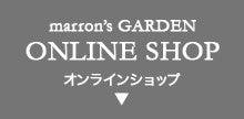 マロンズ・ガーデン オンラインショップ