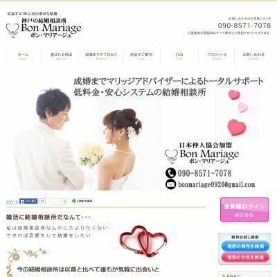神戸 結婚相談所 Bon Mariage