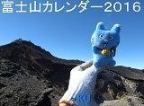 2016年富士山カレンダー画像無料ダウンロード