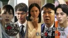 世にも奇妙な物語 25周年記念!秋の2週連続SP~映画監督編~ ⑤ ...