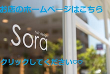 http://stat.ameba.jp/user_images/20151211/22/sorahairdesign/12/58/j/t02200148_0442029713508975924.jpg