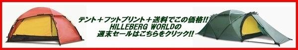 ヒルバーグワールドの週末セール