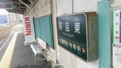 広電 路面電車 阿品東駅