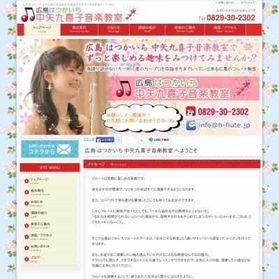 広島県廿日市市阿品の音楽教室