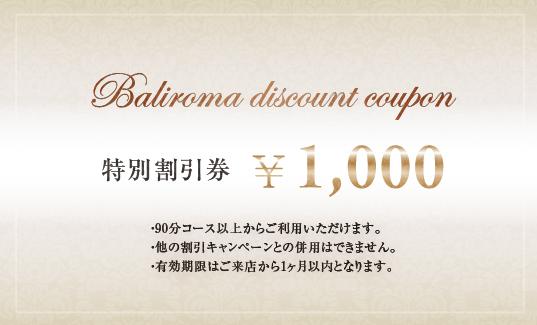 1000円割引券