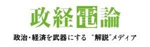 政経電論ロゴ2
