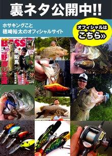 ホサキングこと穂崎裕太のオフィシャルサイト