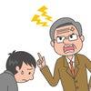 「怒ること=厳しさ」は違いますよ。の画像