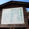 ∵ 一里塚の跡の画像