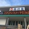 スタッドレスタイヤ交換会〜の画像