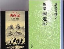 物語西遊記2冊