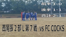 FC COCKS戦