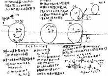 慣性 モーメント 球 球の慣性モーメントについて質問です。