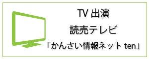 TV出演 読売テレビかんさい情報ネットten」