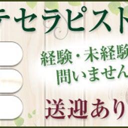 画像 京都駅前アロマエステ 『エルベナ』セラピストさん募集中♪ の記事より 1つ目