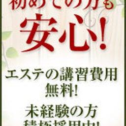 画像 京都駅前アロマエステ 『エルベナ』セラピストさん募集中♪ の記事より 2つ目