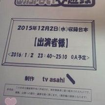 1/2♡O.A 志村…