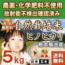 完全無肥料自然栽培米