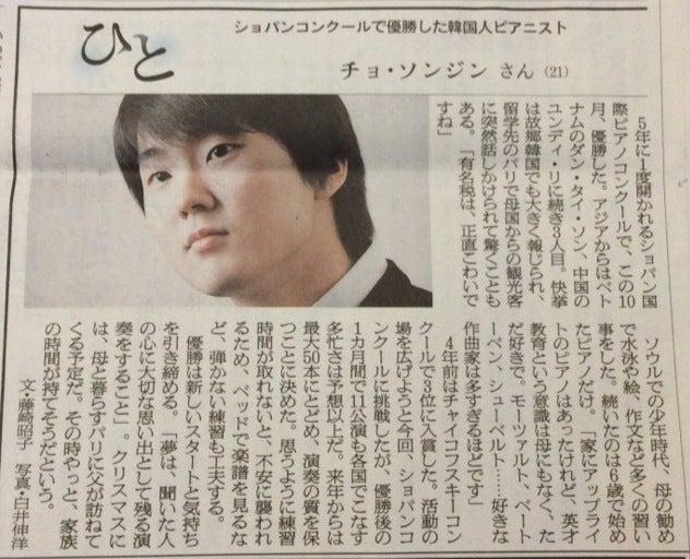 星州李氏の京都アジョシチョ・ソンジン (ショパンピアノコンクール 優勝)コメント